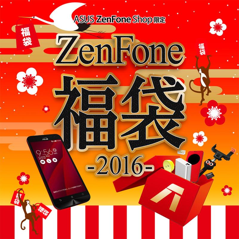 ASUS、38,000円相当のZenFone福袋を24,800円で200セット限定販売!ZenPowerや非売品の自撮り棒がセット