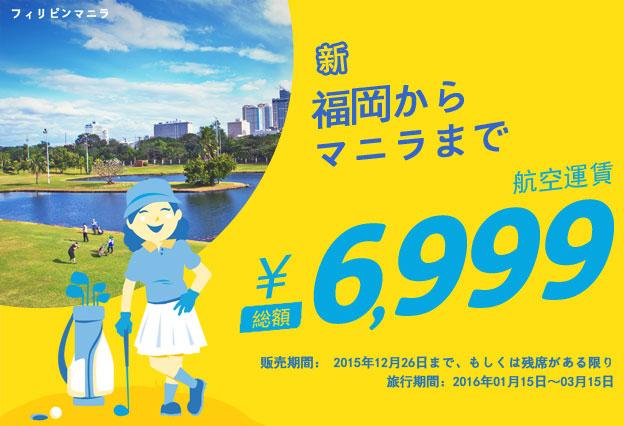セブ・パシフィック航空:名古屋・福岡からマニラが片道6,999円のセール!
