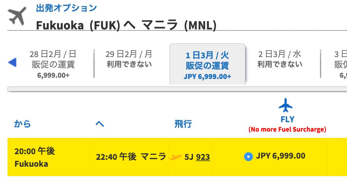 セブ・パシフィック航空:福岡 → マニラが片道6,999円