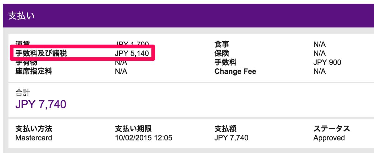 香港エクスプレス:支払時の明細