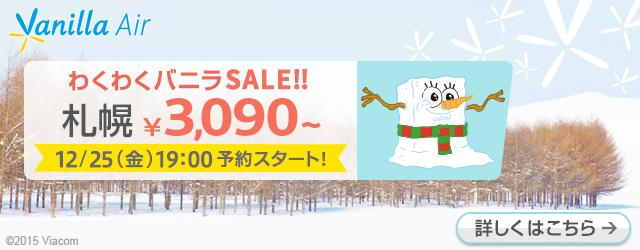 バニラエア:成田-札幌が平日3,090円、週末3,690円のセール開催!