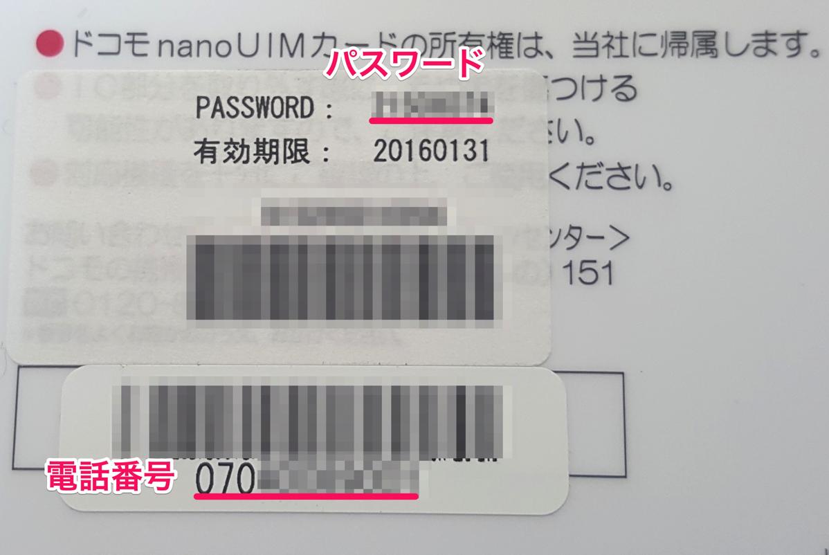 SIMカード台紙に記載されている電話番号&パスワード