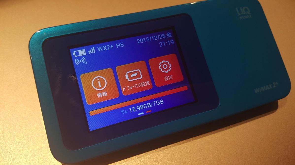 WiMAX 2+:下り最大220Mbps対応機種への「機種変更」は8,000円以下、対応クレードルも1円で購入可能