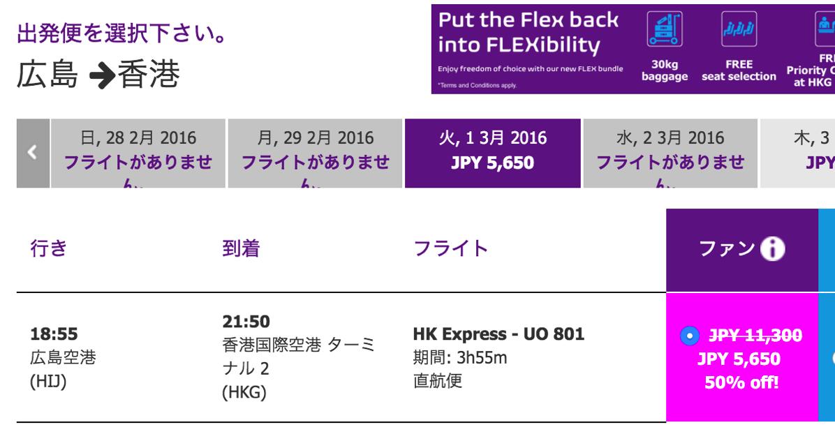 広島 → 香港が片道5,650円