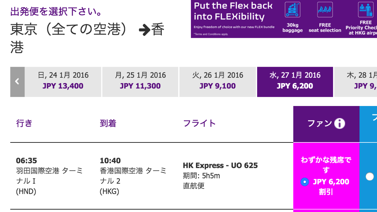 日本 → 香港は片道6,200円より