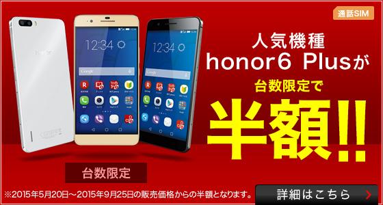楽天モバイル:通話SIM契約でhonor6 Plusが半額となるセール開催!終了期限未定