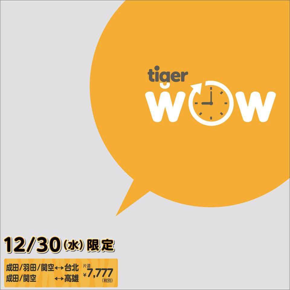 タイガーエア台湾、台北&高雄行き航空券が「3人で合計7,777円」のセール開催!