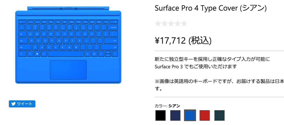 Surface Pro 4タイプカバーに「シアン」が追加 12月18日より発売