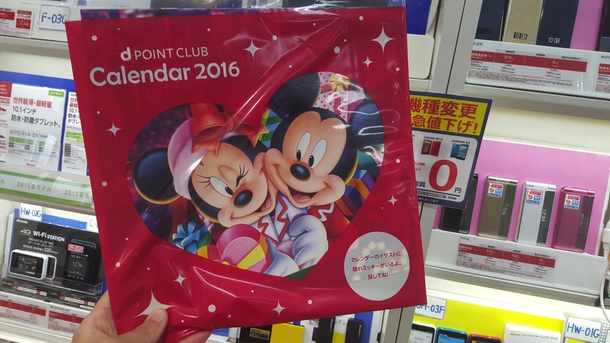 ドコモ:2016年版ディズニーカレンダーを配布開始!