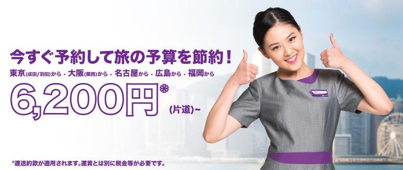 香港エクスプレス:全路線が対象のセール!日本-香港は片道6,200円