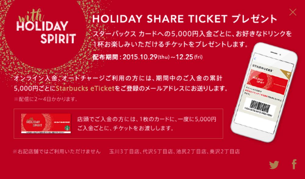 スターバックスカード5,000円入金でドリンク無料券1枚プレゼント