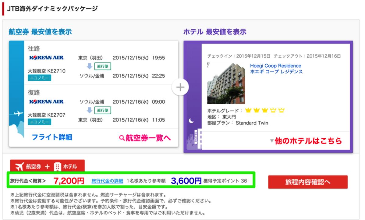 JTB海外ツアーで羽田発ソウル1泊2日ツアーが一人あたり3,600円