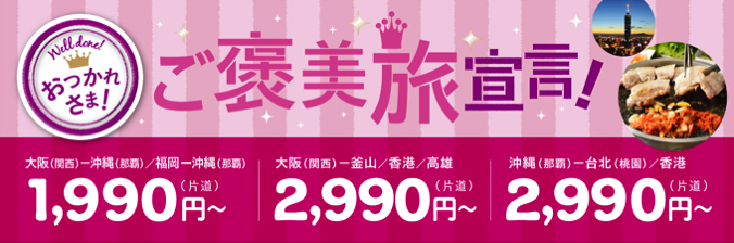 ピーチ:国内線&国際線が対象のセール!関空〜釜山/香港/高雄が2,990円など