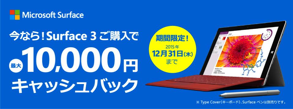 Surface 3購入で最大10,000円キャッシュバックキャンペーン開催!