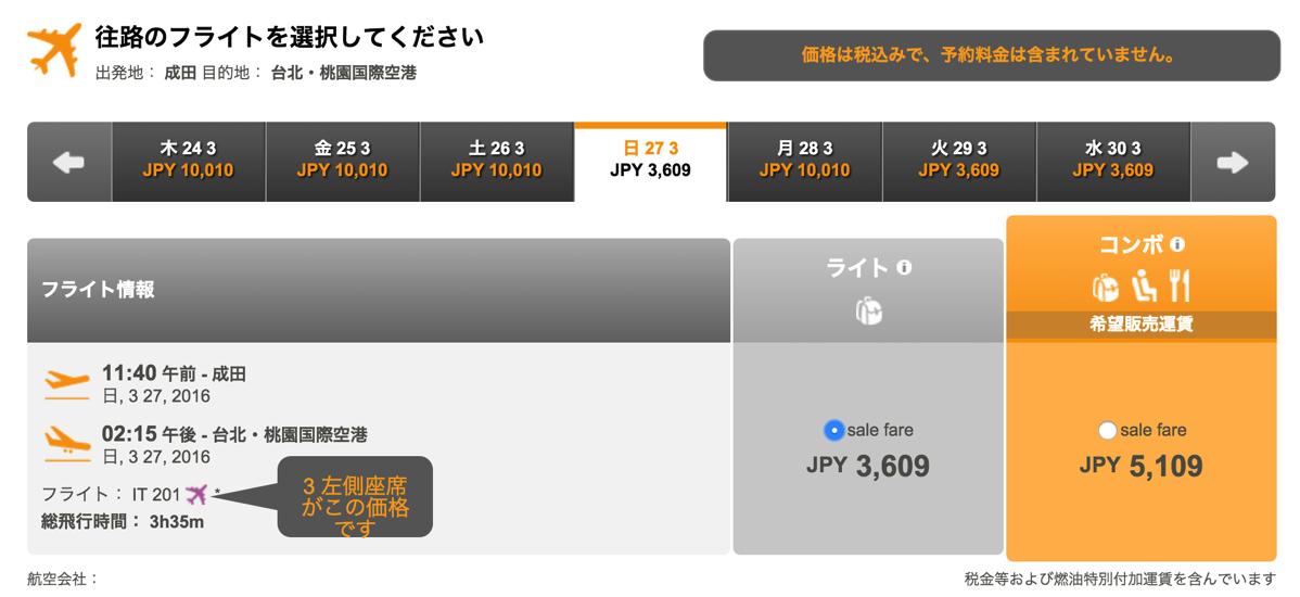 成田-台北が片道999円 + 空港使用料