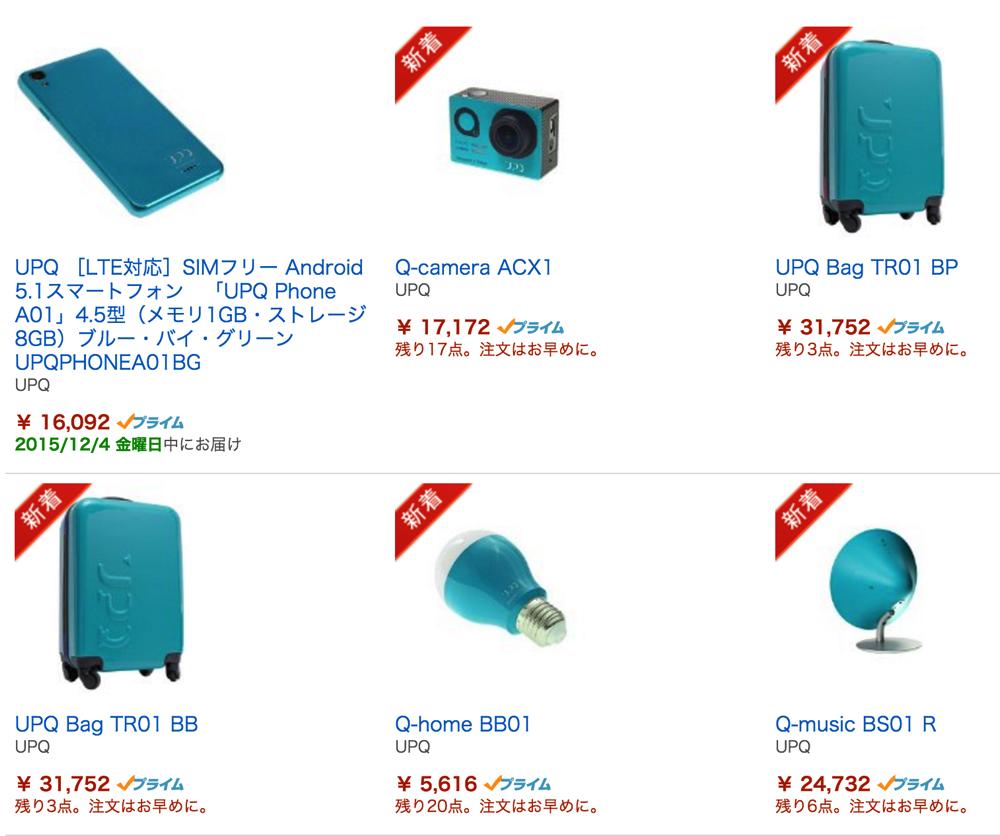 UPQ、Amazonで製品を販売開始 – 当日お急ぎ便などにも対応