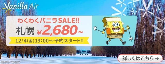 バニラエア:成田-新千歳が週末でも3,480円のセール!4日(金)19時より