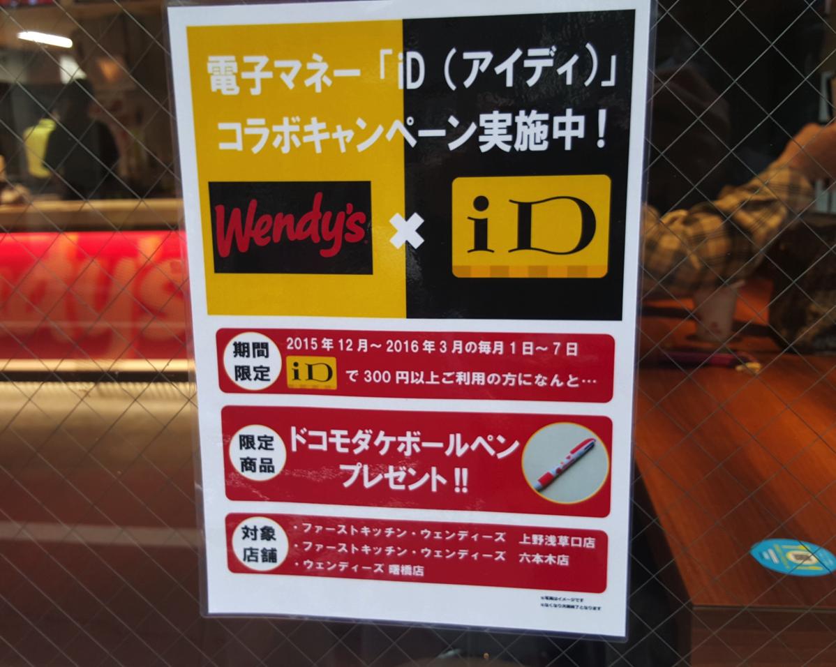 ウェンディーズ都内3店舗でiDを300円以上使うとドコモダケボールペンプレゼント