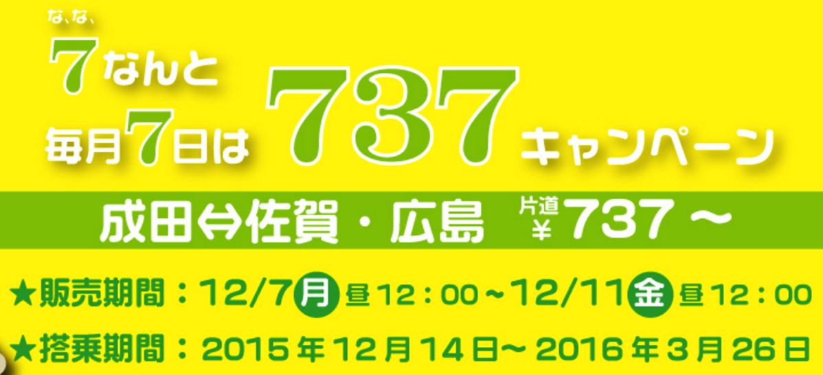 春秋航空日本:成田-佐賀・広島が片道737円のセール!