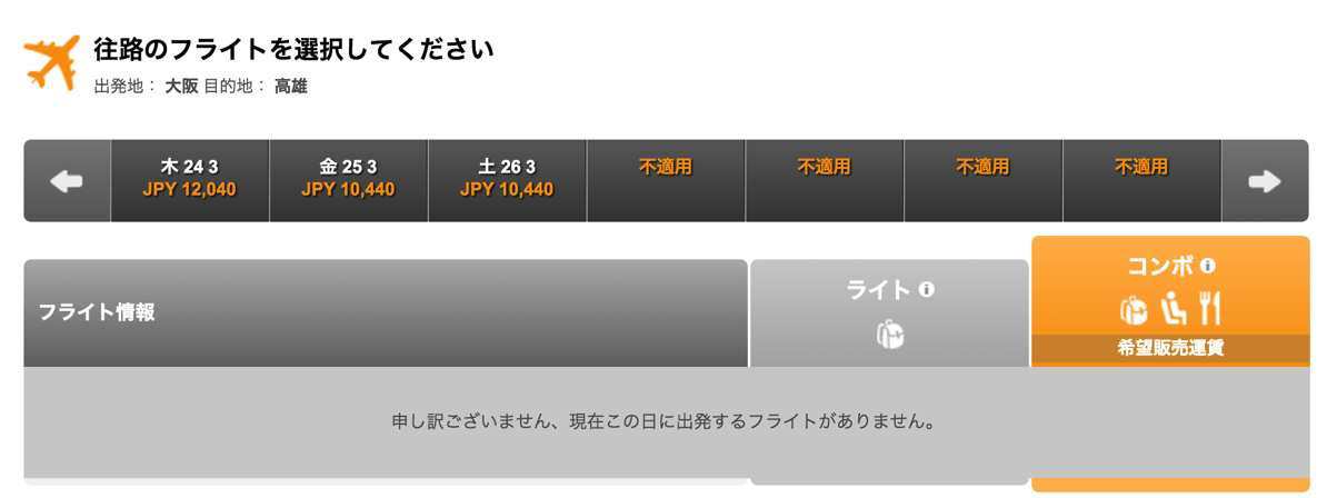 タイガーエア台湾:2016年3月で大阪-高雄と沖縄-台北を運休か