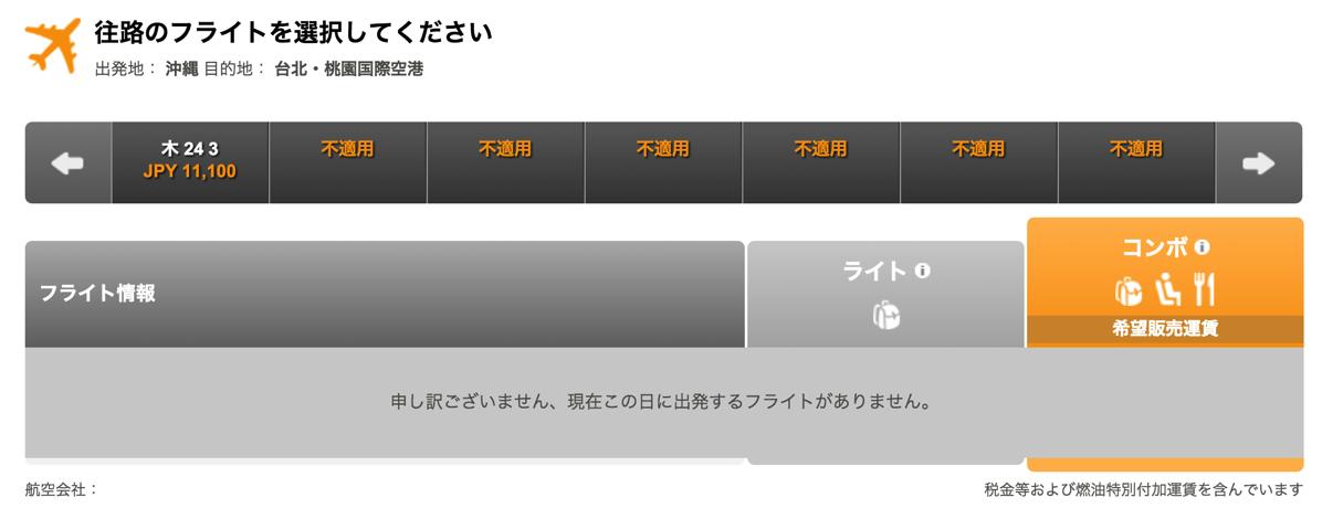 タイガーエア台湾:2016年3月で大阪-高雄、沖縄-台北を運休か