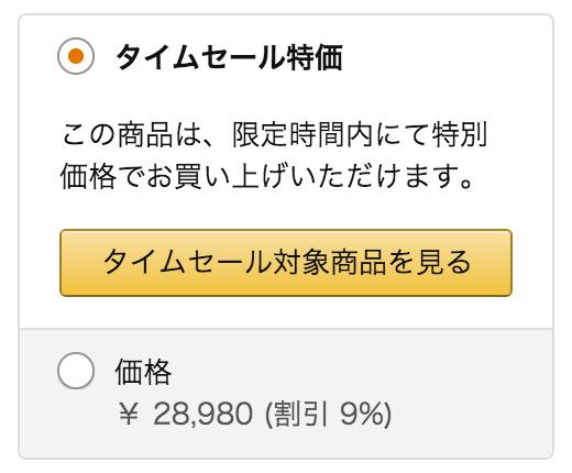 ZenFone 2 Laserが24,500円のタイムセール