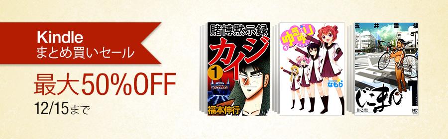 Kindle、コミックス880タイトルの「まとめ買い」が最大50% OFFのセール!