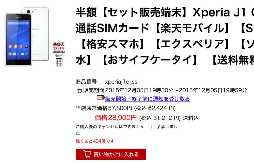 楽天モバイル:Xperia J1 Compactが20,000円引き、ARROWS M01が60% OFFのタイムセール!