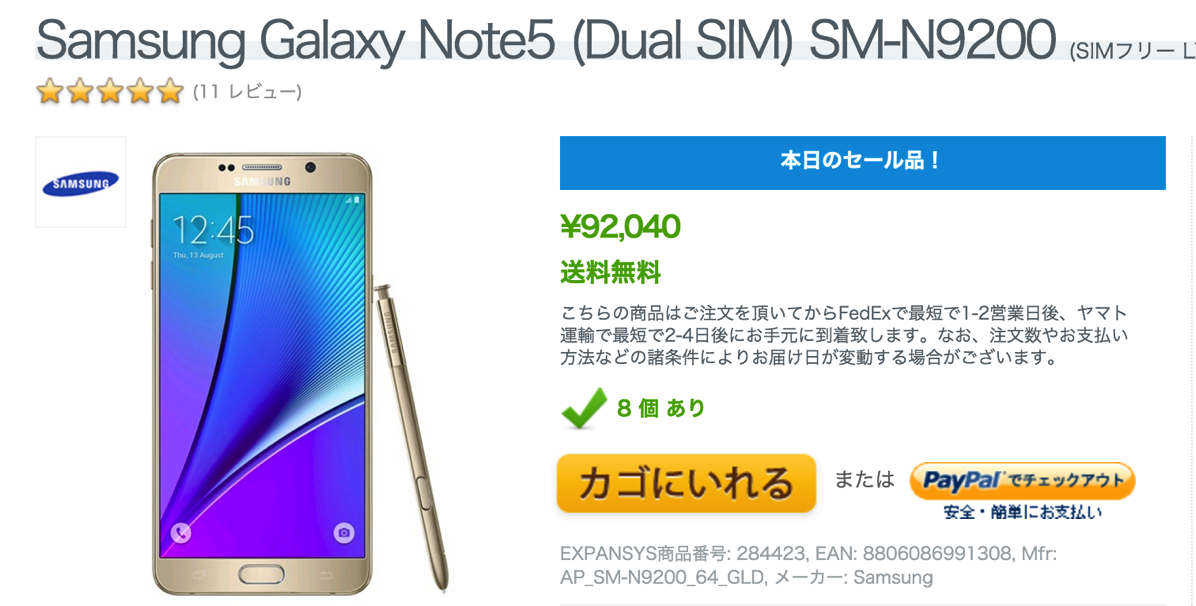 Expansys:Galaxy Note5が92,000円セール