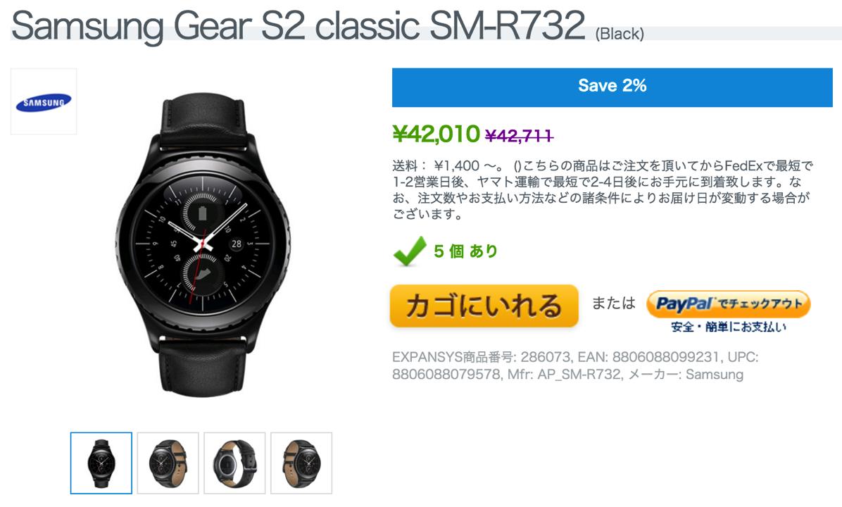 Gear S2 classicが42,000円