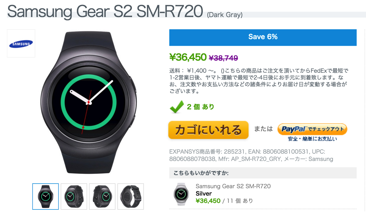 Gear S2 Expansysで36,450円
