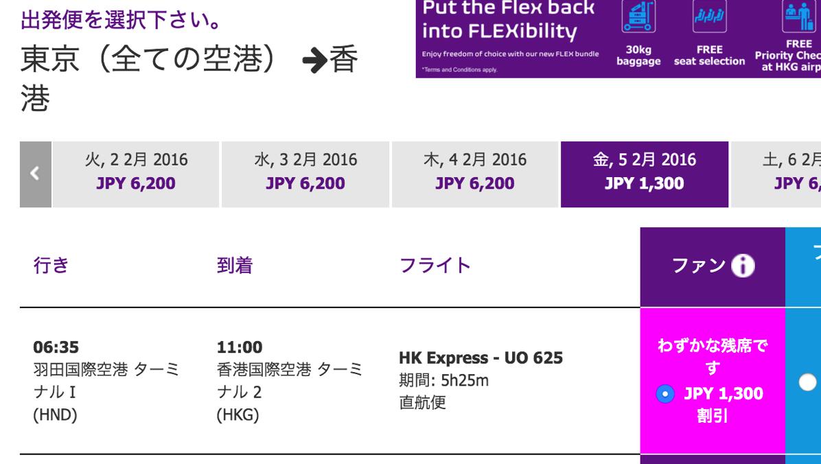 香港エクスプレス:東京-香港が片道1,300円