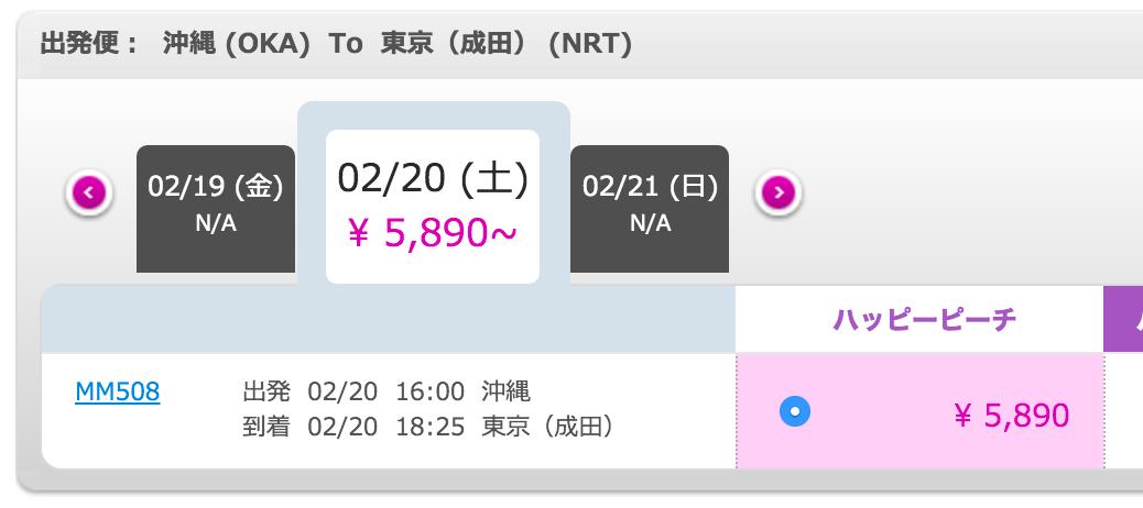 Peach:那覇 → 東京(成田)は片道5,890円より