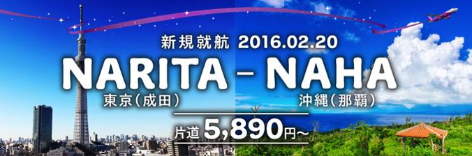 ピーチ、那覇-成田線を2016年2月20日より開設!那覇-台北は1日2便へ増便