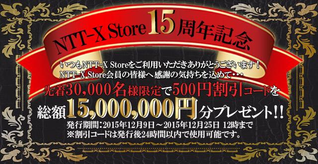 NTT-X Store、先着3万名に500円分の割引コードプレゼント – 15周年記念キャンペーンで