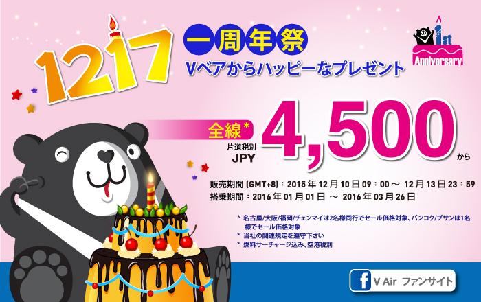 台湾のLCC「Vエア」名古屋・大阪・福岡から台北が片道4,500円!二名同時予約で