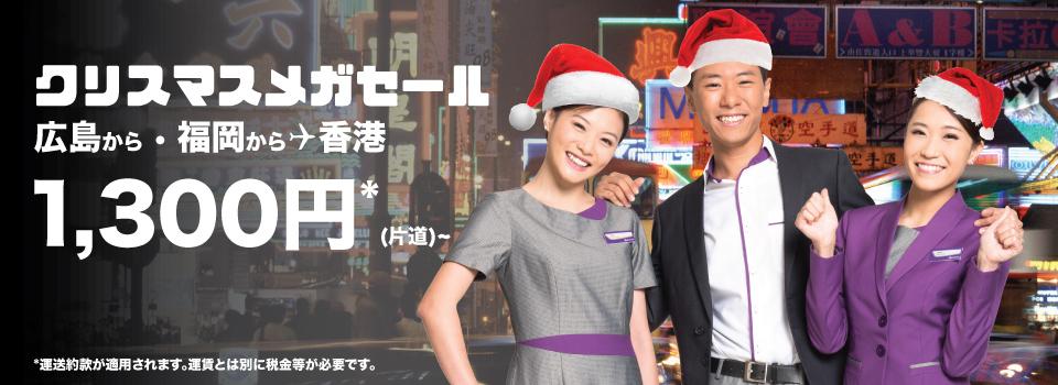 香港エクスプレス:福岡・広島-香港が片道1,300円のセール!