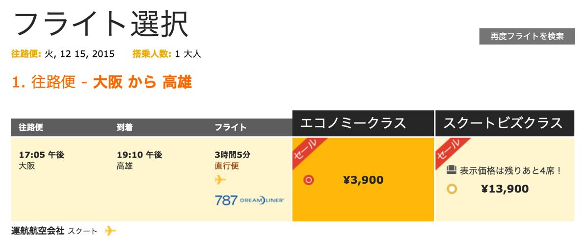大阪-高雄が片道3,900円