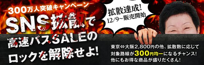 WILLER TRAVEL:関東-関西を含む6路線の高速バスが300円のセール!11日(金)11時より