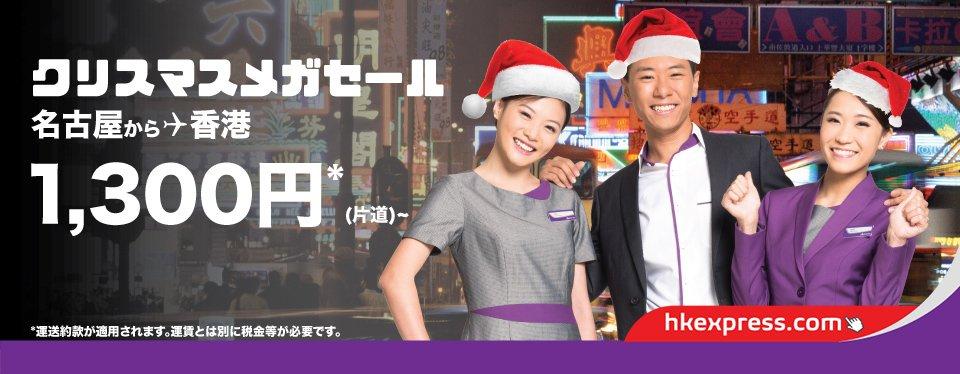 香港エクスプレス:名古屋-香港が片道1,300円!