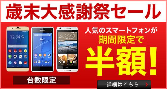 楽天モバイル:honor6 Plus、Xperia J1 Compact、Desire 626が半額!違約金なしのデータ契約でもok