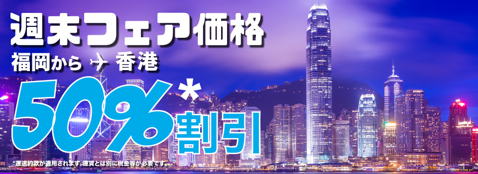 香港エクスプレス:福岡から香港が50%割引になるセール開催!