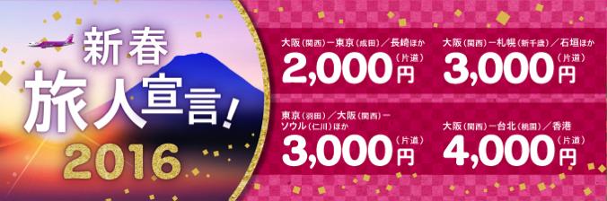 ピーチ、国内線2,000円、国際線3,000円からのセール開催!4月-6月が対象