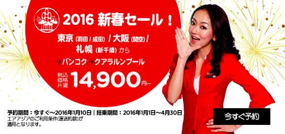エアアジア:2016新春セール!