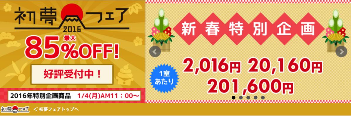 H.I.S、初夢フェアで海外ホテルが一泊2,016円のセール開催!航空券 + ホテルの予約も可能