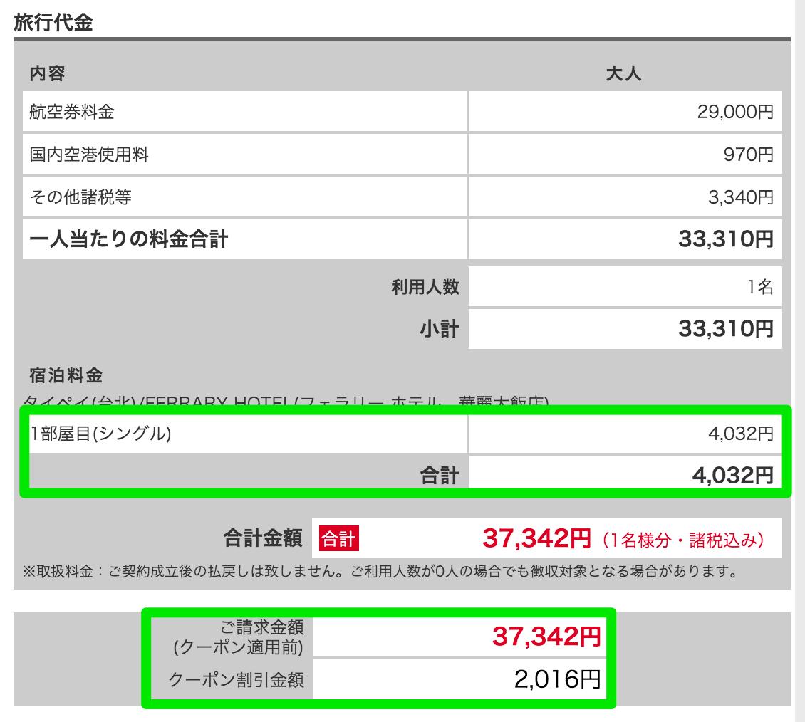 H.I.S:海外航空券 + ホテルで2,016円割引