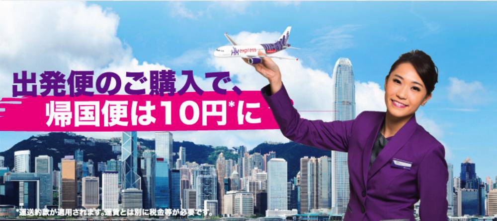 香港エクスプレス:往復予約で帰国便が10円