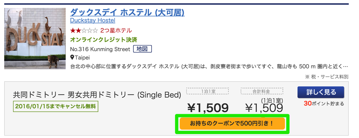 じゃらん、海外ホテル予約に使えるクーポン配布!ホテル代1,000円で500円割引など、5月末までの宿泊が対象