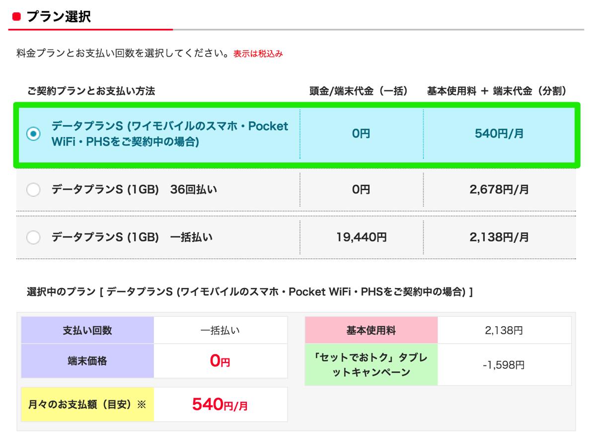 Battery Wi-Fi:本体代一括0円、月額540円の特別プラン申込は11日(月)まで
