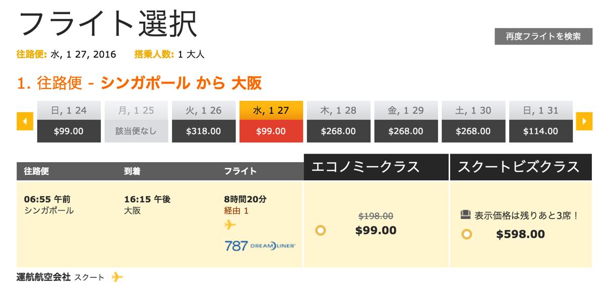 シンガポール → 関空がSG$ 99